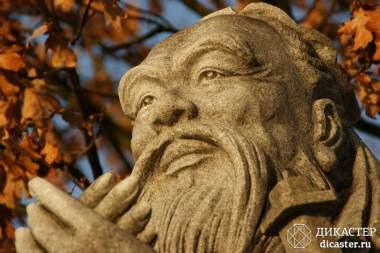 Принципы великих. 7 правил Конфуция