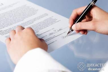 Что должен содержать предварительный договор купли-продажи бизнеса?