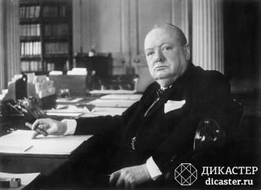 Принципы великих. Уинстон Черчилль