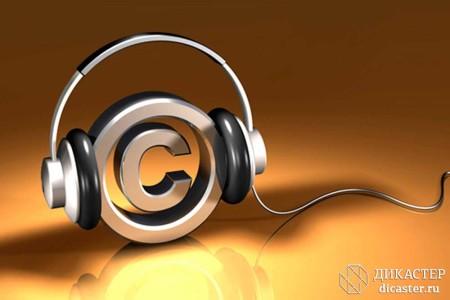 как защититься от правообладателей музыки, используемой в кафе, ресторане или магазине